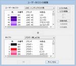 ユーザー糸リスト.png